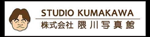 隈川写真館